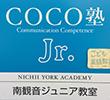 COCO塾 ジュニア(子ども英語)